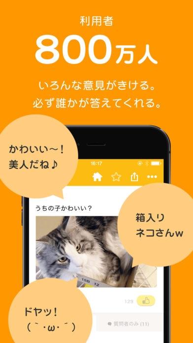 「テルミー by Ameba」のスクリーンショット 1枚目