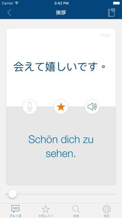 「ドイツ語の学習 - フレーズ / 翻訳」のスクリーンショット 3枚目