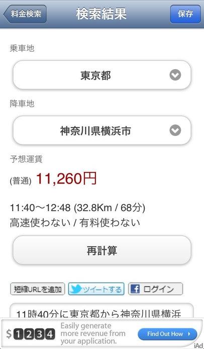 「タクシー運賃検索」のスクリーンショット 3枚目