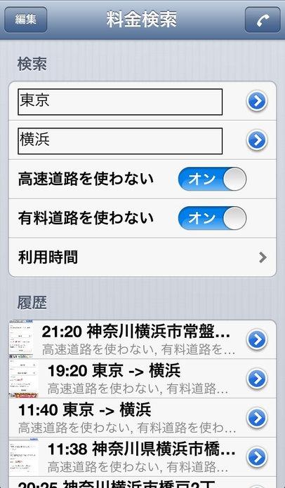 「タクシー運賃検索」のスクリーンショット 1枚目