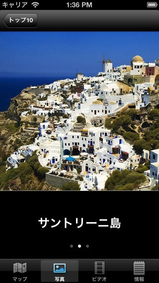 「ギリシャの観光地ベスト10ー最高の観光地を紹介するトラベルガイド」のスクリーンショット 2枚目