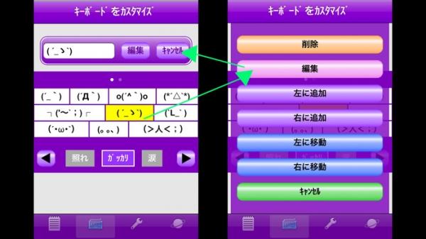 「顔文字キーボード-mmooIME」のスクリーンショット 3枚目