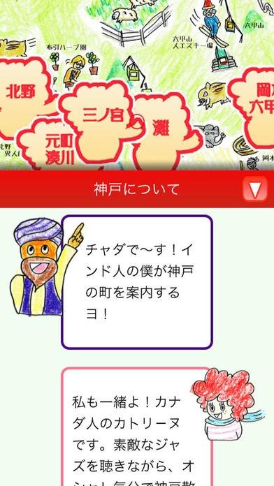 「神戸とっておき面白ガイド」のスクリーンショット 3枚目