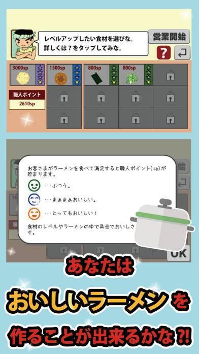 「本日開店ラーメン屋さん」のスクリーンショット 3枚目