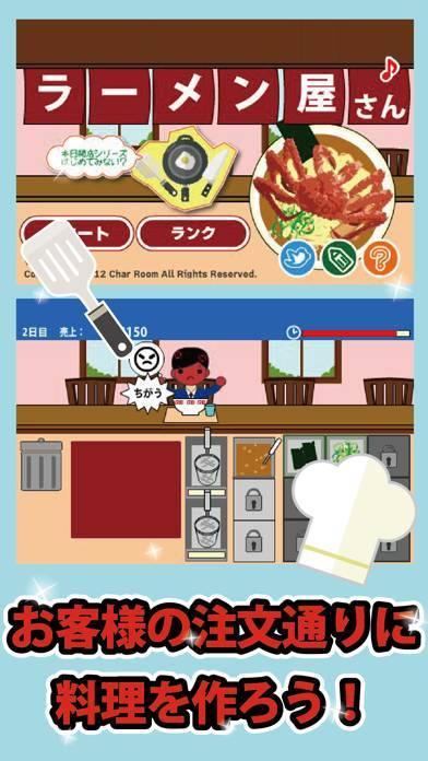 「本日開店ラーメン屋さん」のスクリーンショット 2枚目