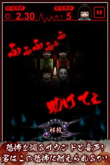 「こけしの解放」のスクリーンショット 3枚目