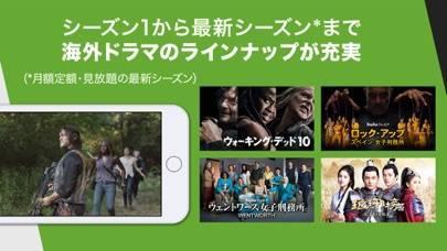 「Hulu / フールー 人気ドラマや映画、アニメなどが見放題」のスクリーンショット 3枚目