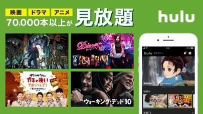 「Hulu / フールー 人気ドラマや映画、アニメなどが見放題」のスクリーンショット 1枚目