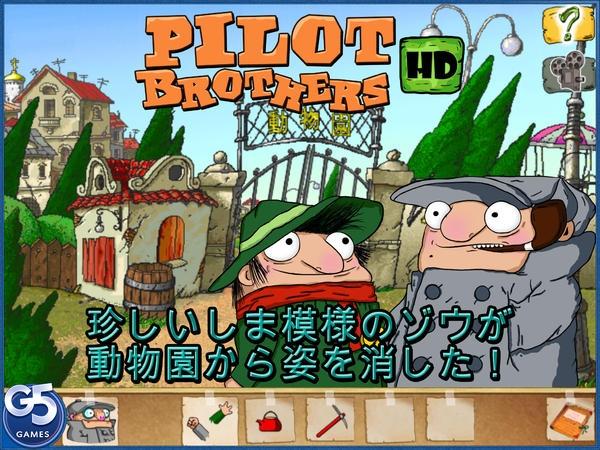 「Pilot Brothers HD」のスクリーンショット 1枚目