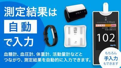 「スマートe-SMBG 糖尿病 血糖値 血圧管理」のスクリーンショット 2枚目