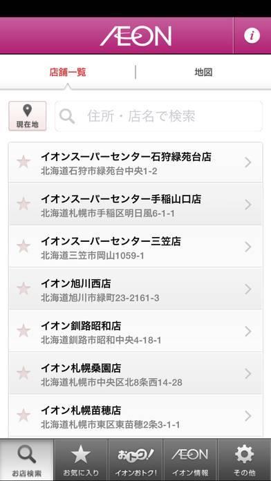 「イオンチラシアプリ」のスクリーンショット 3枚目