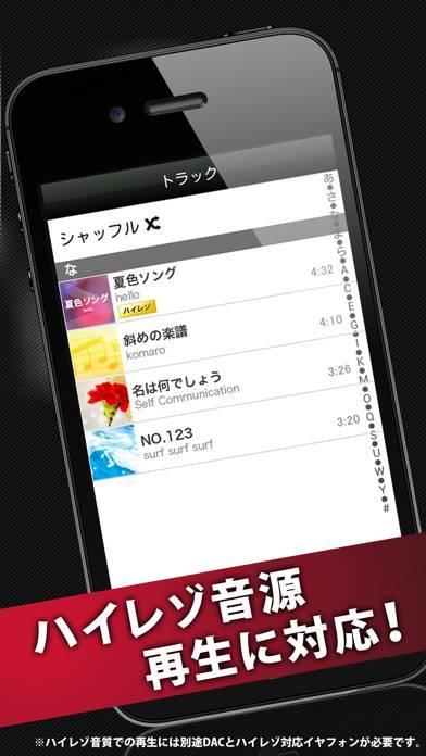 「music.jpハイレゾ歌詞対応 音楽プレイヤー」のスクリーンショット 2枚目
