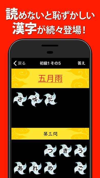 「読めないと恥ずかしい大人の常識漢字」のスクリーンショット 1枚目