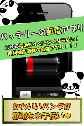 「サクサク充電! for iPhone」のスクリーンショット 2枚目
