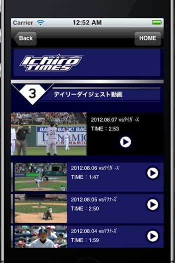 「IchiroTimes 2012」のスクリーンショット 2枚目