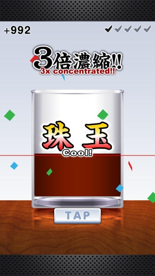 「めんつゆの神」のスクリーンショット 3枚目