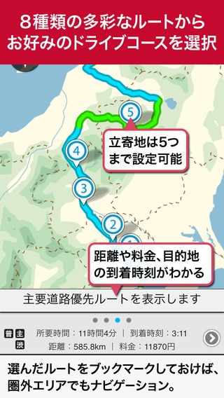 「MapFan+(マップファンプラス)」のスクリーンショット 2枚目