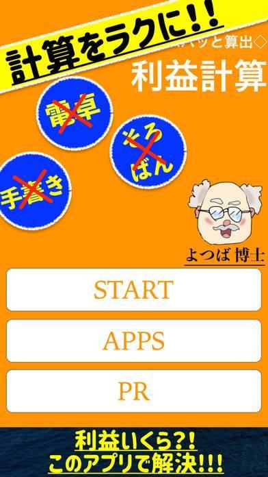「利益計算電卓アプリ -売上加速-」のスクリーンショット 1枚目