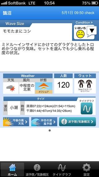 「波情報アプリ」のスクリーンショット 1枚目