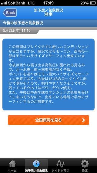 「波情報アプリ」のスクリーンショット 2枚目