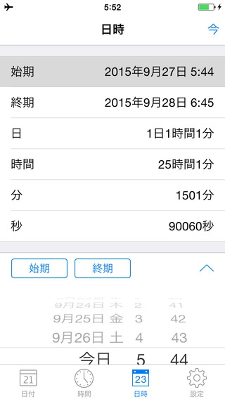 「日付電卓 - 日数・日付・時間計算」のスクリーンショット 2枚目