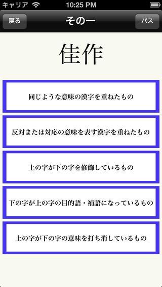 「熟語の構成」のスクリーンショット 3枚目