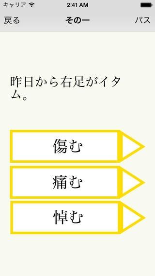 「同音・同訓異義語ドリル」のスクリーンショット 3枚目