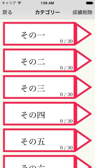「四字熟語ドリル」のスクリーンショット 2枚目