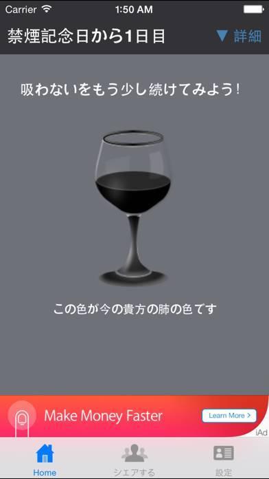 「禁煙記念日」のスクリーンショット 2枚目