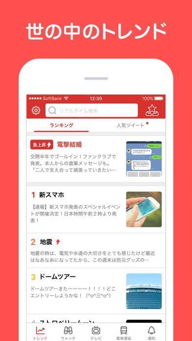 「Yahoo!リアルタイム検索 for Twitter検索」のスクリーンショット 2枚目