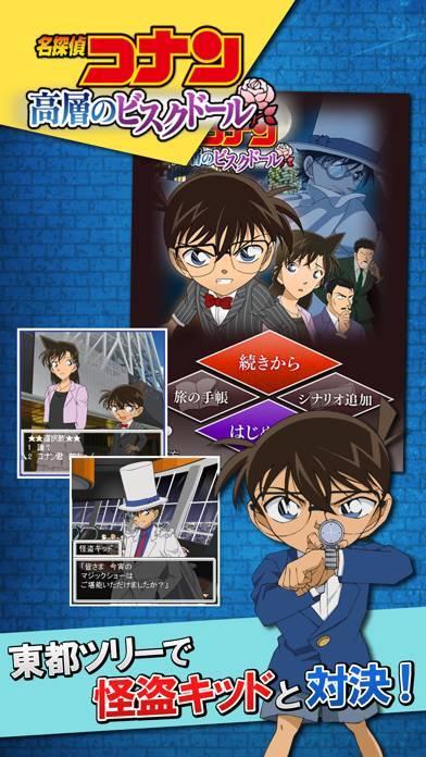 「名探偵コナン推理ゲーム〜謎解きシミュレーションゲーム〜」のスクリーンショット 3枚目