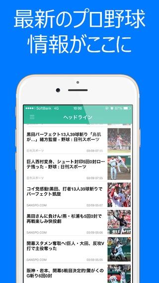 「プロ野球の最新情報・試合結果など~速報!野球ニュース」のスクリーンショット 1枚目