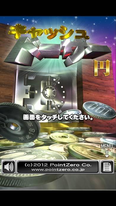 「キャッシュドーザー 円」のスクリーンショット 1枚目