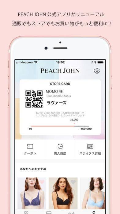 「PEACH JOHN ピーチジョン」のスクリーンショット 1枚目