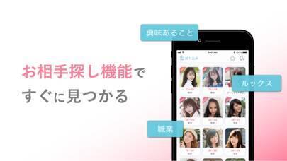 「Jメール -出会い・恋人探し・マッチングアプリ」のスクリーンショット 3枚目
