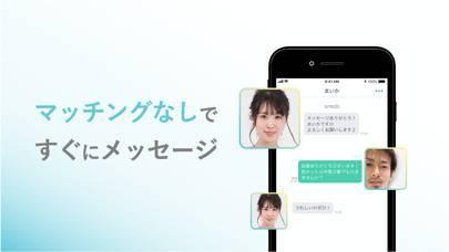 「Jメール -出会い・恋人探し・マッチングアプリ」のスクリーンショット 2枚目