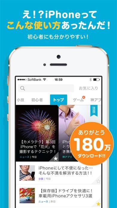 「神アプリ裏技ニュースが届くトリセツ for iPhone -初心者の説明書-」のスクリーンショット 1枚目