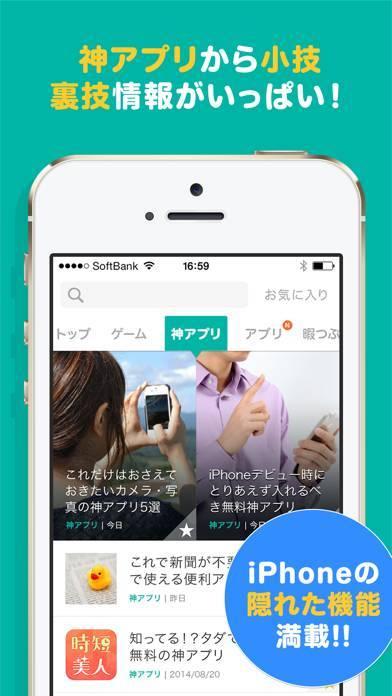「神アプリ裏技ニュースが届くトリセツ for iPhone -初心者の説明書-」のスクリーンショット 2枚目