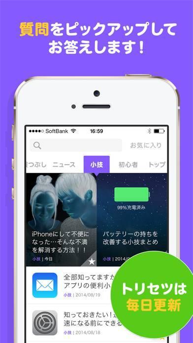 「神アプリ裏技ニュースが届くトリセツ for iPhone -初心者の説明書-」のスクリーンショット 3枚目