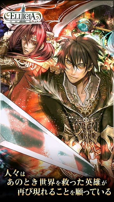 「RPG エリシア オンライン」のスクリーンショット 1枚目