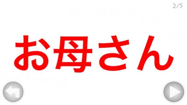「読み方フラッシュカード」のスクリーンショット 3枚目
