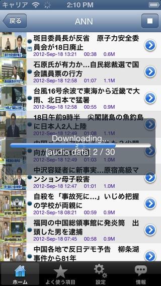 「ASAHI日本語ニュースリスニング」のスクリーンショット 2枚目