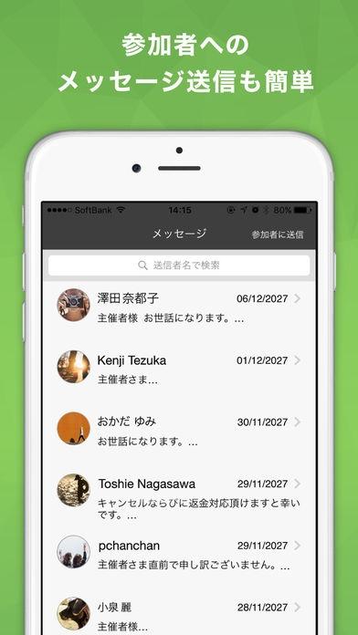 「Peatix イベントマネージャー」のスクリーンショット 2枚目