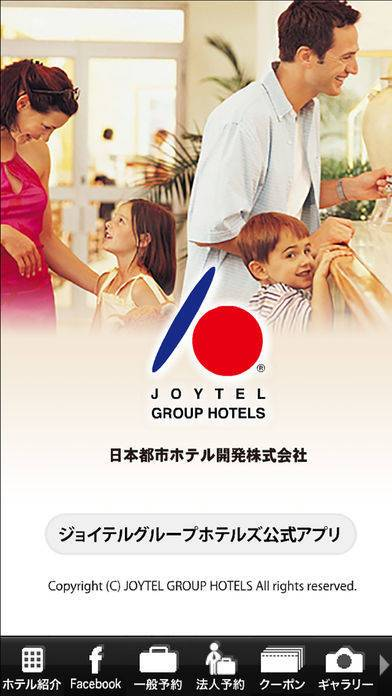 「Joytel Group Hotels app」のスクリーンショット 1枚目