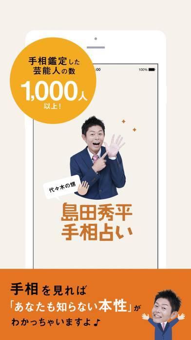 「島田秀平 手相占い」のスクリーンショット 1枚目