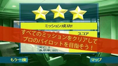 「MAYDAY! 緊急着陸」のスクリーンショット 3枚目