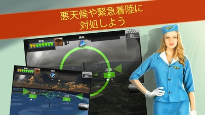 「MAYDAY! 緊急着陸」のスクリーンショット 2枚目