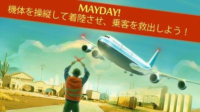 「MAYDAY! 緊急着陸」のスクリーンショット 1枚目