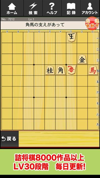 「詰将棋パラダイス」のスクリーンショット 1枚目