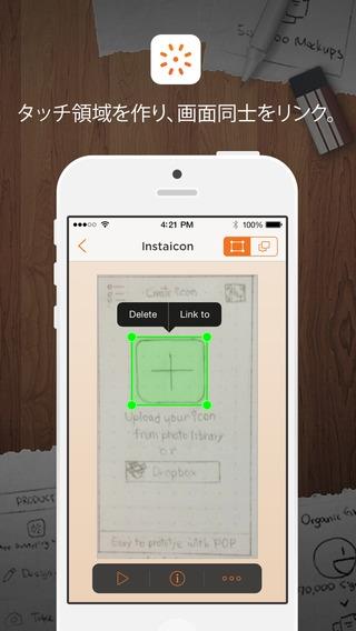 「POP - Prototyping on Paper」のスクリーンショット 3枚目